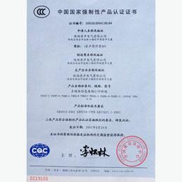 中国国家强制性产品认证证书2